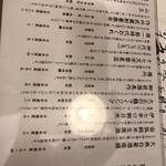 酒囲屋本店 -