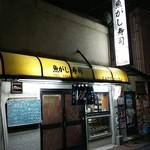 魚がし寿司 - 赤羽駅の西口から