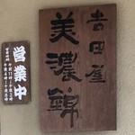 吉田屋 美濃錦 - 店舗看板&営業案内
