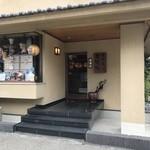 吉田屋 美濃錦 - 店舗入り口