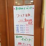 麺屋 から草 - 本日は「つけ麺」が100円引き。豚ナンコツまたは味玉1つをサービス(2019年4月15日)(2019年
