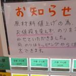 麺屋 から草 - 原材料値上げにより、価格維持のため、のりのトッピングを廃止した旨の貼り紙(2019年4月15日)