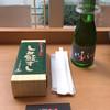 ふくい南青山291 - ドリンク写真:昆布巻きしめ鯖ずし(1,296円)と黒龍(300ml 540円)