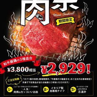 ガブリ春の肉祭り!!
