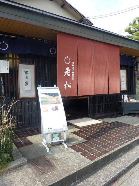 老松 嵐山店