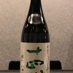 日本酒Bar やわらぎ - 十四代 中取り純米吟醸 播州山田錦