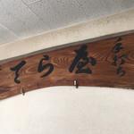 てら屋うどん   - 木製の看板。