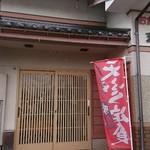丸喜 - 入口