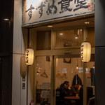 すずめ食堂 - 店舗外観