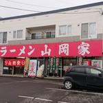 ラーメン山岡家 - 北広島店