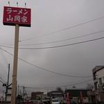 ラーメン山岡家 - ココ目指して駅から歩きました
