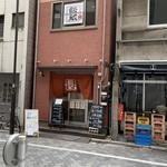 鉄板食道 飯蔵 - 3階建