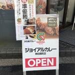 ジョイアルカレー - 神田カレーグランプリ2018準優勝