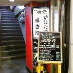 味香佐 - 1Fのこの階段を上がります
