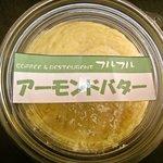 フルフル - 秘密のケンミンSHOWにも紹介されたアーモンドバター
