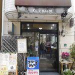 カフェ・カルディー - 店舗外観