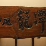 龍潭 - 看板