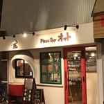 ピザ バー オット - 外観写真:店舗 外観
