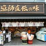 網元料理 徳造丸 - 一階の土産物売場