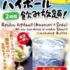 okinawasaiembyuffekarakara - ドリンク写真: