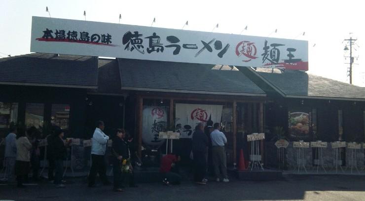 徳島ラーメン  麺王 天白店