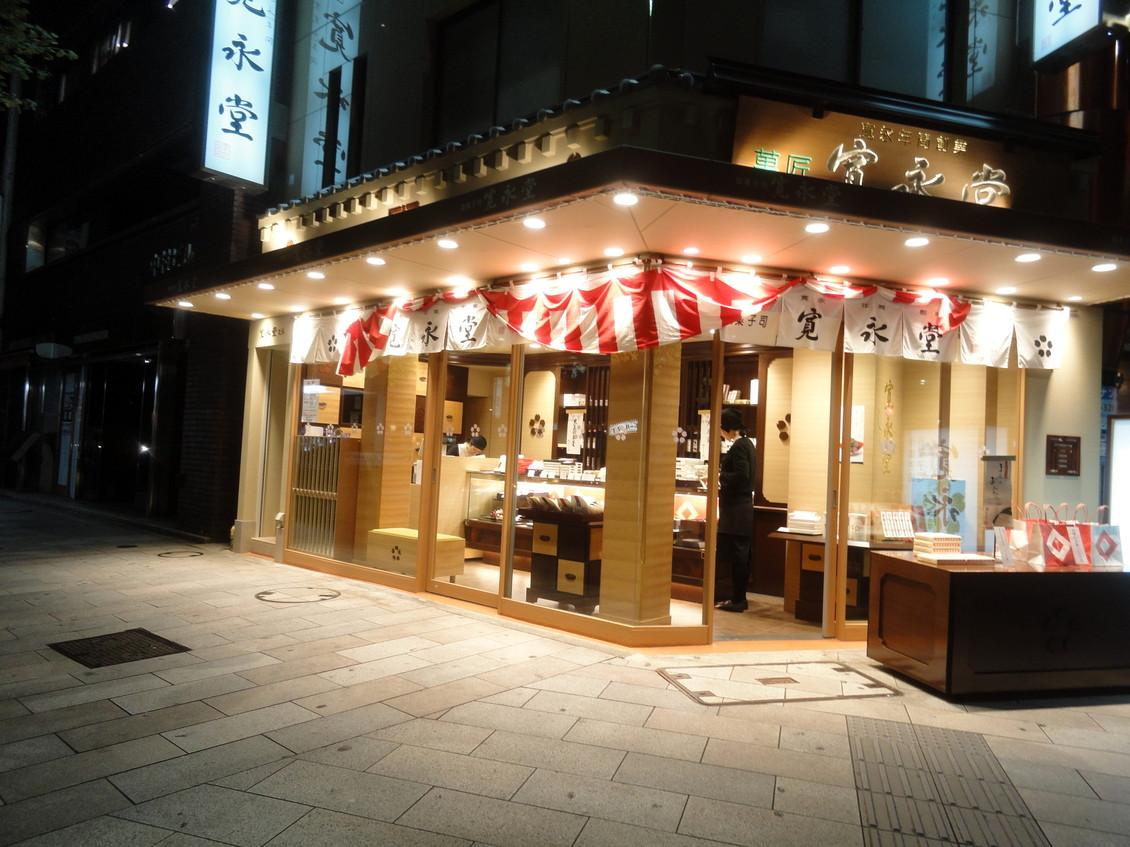 寛永堂 神田小川町店