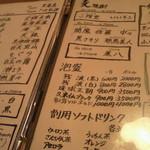 10585643 - 焼酎メニュー