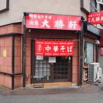Tokorozawataishouken - 店舗外観