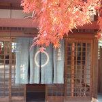 篩月 - お店の前の紅葉がキレイ!