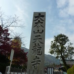 篩月 - 天竜寺の庭園の中に、お店があります。