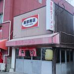 服部商店 -