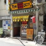 博多ラーメン長浜や - 上野駅の中央改札を出たら左へ浅草口の階段を下りて左手の横断歩道を渡ると立ち食い蕎麦やファストフード店が並んでてその一角にあるお店