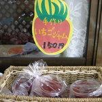 徳田いちご園 - おばちゃん手作りジャム、ココだけの話『ジャム付けていちご食べると美味しいんです!』