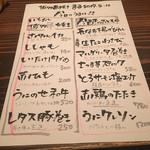 博多串焼き まる -