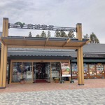 赤城高原サービスエリア(上り線) アカギ ファーマーズ マーケット -