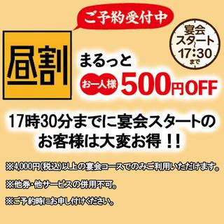 ■昼割■17:30までに宴会スタートでお一人様500円OFF