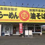 105876951 - 福岡市 博多区にある 朝定食も頂ける ラーメン店です