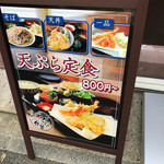 天ぷら食堂 -