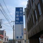 からくさ - 長谷川駐車場です