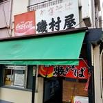 磯村屋 - 昭和にタイムスリップしたかのような店構え