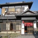 二代目 おやじの店 昌 - 店舗は、入母屋造り1階・・