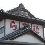 二代目 おやじの店 昌 - 建物の西側、2階部分・・