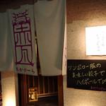 本町ケンボロー -