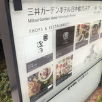 日本橋浅田 - ビルの案内。