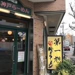 神戸ラーメン 第一旭 - 神戸本店って言っても、神戸駅界隈には、この本店しかありません、もっと出店したらいいのにね!(2019.4.17)