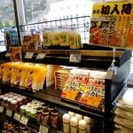 谷川岳パーキングエリア(下り線) スナックコーナー -