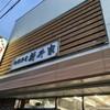 新井家菓子店