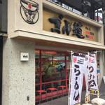 105930477 - 店舗