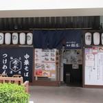 麺屋 銀星 海美風 - 店の外観