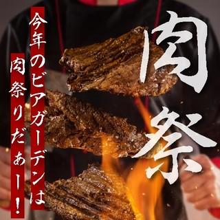 ☆8G『肉祭』ビアガーデン☆